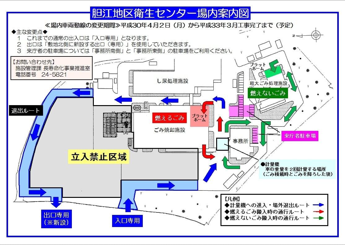 衛生センター場内通行ルート案内図